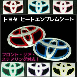 トヨタ ヒートエンブレムシート・ロゴシール1枚 ステッカー