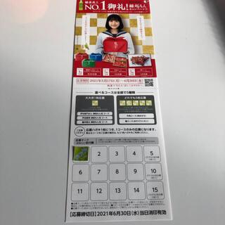 サントリー(サントリー)の縁起もんキャンペーン!!大大吉応募マーク&専用応募ハガキ(その他)