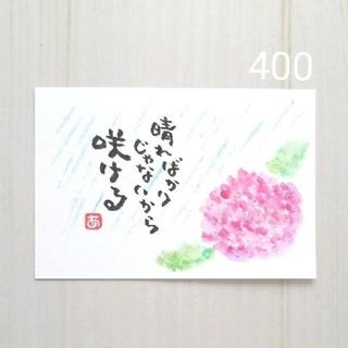 再販400【ポストカード】咲ける キラキラピンクの紫陽花 詞絵 筆文字アート(アート/写真)