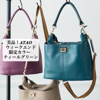 ATAO - 美品!アタオ ウィークエンド 限定カラー ティールグリーン ショルダーバッグ