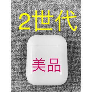Apple - Apple AirPods 2世代 充電ケースのみ 美品