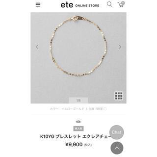 ete -  K10YG ブレスレット エクレアチェーン