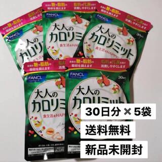 FANCL - ずずa様専用【新品 未開封】大人のカロリミット 30回分(30日分)5袋セット