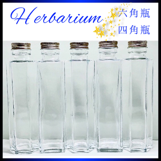 ハーバリウム瓶 4角瓶 (150ml用2本) 6角瓶 (150ml用3本)
