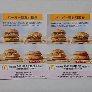 マクドナルド - マクドナルド株主優待 バーガー券 2枚