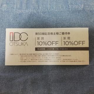 オオツカカグ(大塚家具)の大塚家具 家具家電 10%off チケット(ショッピング)