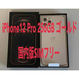 iPhone - iPhone12 Pro  256GB  ゴールド Simフリー