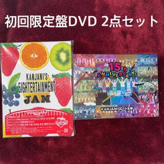 カンジャニエイト(関ジャニ∞)の関ジャニ∞/JAM・十五祭 初回限定盤DVD2点セット(ミュージック)
