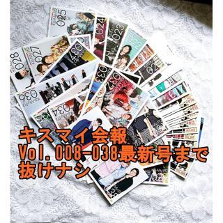 キスマイフットツー(Kis-My-Ft2)のキスマイ 会報 Vol.008-038最新号まで抜けナシ(アイドルグッズ)