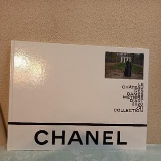 シャネル(CHANEL)のCHANEL 最新カタログ 2020/21 メティタエダールコレクション(ファッション)