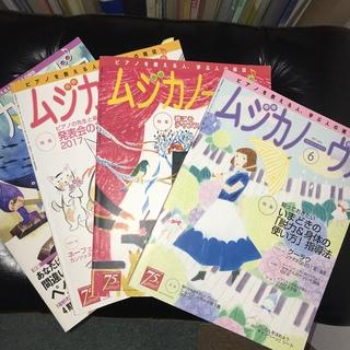ムジカノーヴァまとめ売り 4冊(楽譜)
