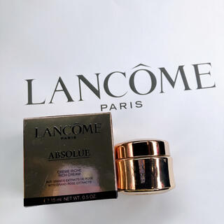 LANCOME - LANCOME ランコム アプソリュ リッチクリーム 15ml