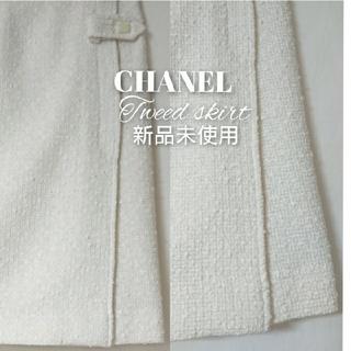 シャネル(CHANEL)の未使用希少*!★CHANEL★サマーツイードスカート38(ひざ丈スカート)