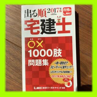出る順宅建士 〇×1000肢問題集 2017年版(資格/検定)