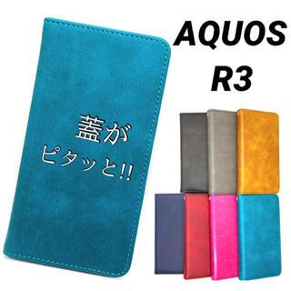 アクオス(AQUOS)のSHARP AQUOS R3 アクオス スマホ ケース カバー 手帳型 レザー(Androidケース)