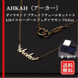 アーカー(AHKAH)のアーカー (AHKAH) K18YG ダイヤモンド0.01ct ネックレス(ネックレス)