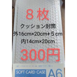 未使用【8枚】クッション封筒 プチプチ封筒 テープシール付き郵送用 防水 (ラッピング/包装)
