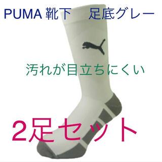 プーマ(PUMA)のスポーツ ソックス プーマ ホワイト 2足組(ソックス)