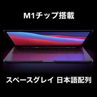 MacBook Pro 256GB スペースグレイ 日本語配列(ノートPC)