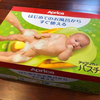 Aprica - 【新品・未使用】アップリカ バスチェア