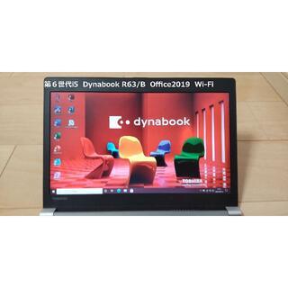 東芝 - 東芝dynabook R63/B Office2019 i5-6200U 訳有