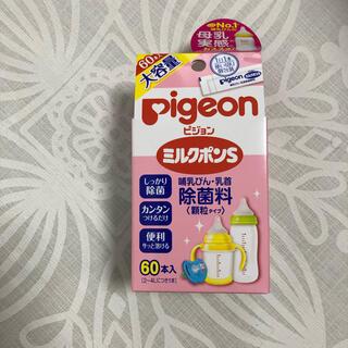 ピジョン(Pigeon)のピジョン☆ミルクポンS 60本(哺乳ビン用消毒/衛生ケース)