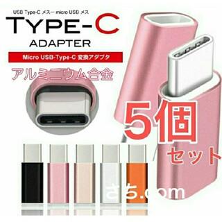 アンドロイド(ANDROID)のAndroid充電器 アンドロイド 変換アダプタ タイプB タイプC ケーブル(バッテリー/充電器)