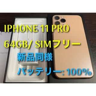 iPhone - IPHONE 11 PRO 64GB SIMフリー新品同様