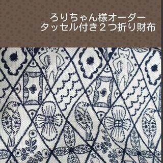 6/14*13 ろりちゃん様✿タッセル付2つ折り財布✿ミナペルホネンハンドメイド(財布)