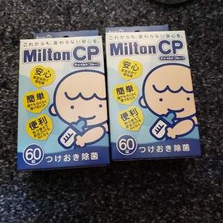 ミントン(MINTON)のミルトン60諚✕2(哺乳ビン用消毒/衛生ケース)