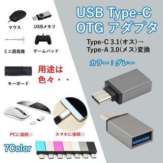 ☆大注目商品☆ USB Type C OTG対応 アダプタ グレー(PC周辺機器)