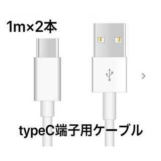 新品未使用 Type-C TypeC端子 充電器 1m 2本 USB充電ケーブル