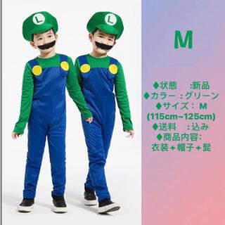 【新品】マリオ 衣装 コスプレ グリーン キッズ M(衣装一式)