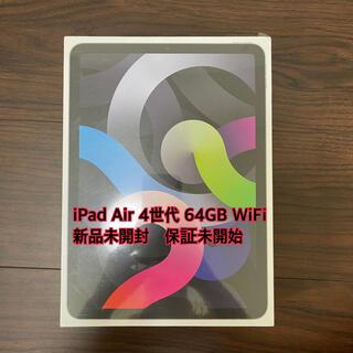 アップル(Apple)のiPad Air 第4世代 64GB MYFM2J/A スペースグレイ WiFi(タブレット)