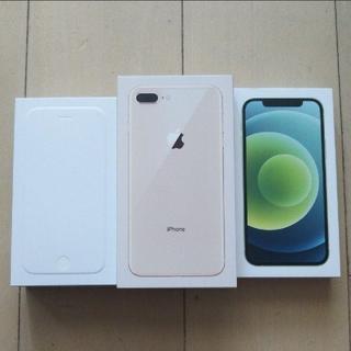 アップル(Apple)のiPhone6/iPhone8 plus/iPhone12 空箱 3箱まとめ売り(その他)