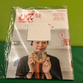 マガジンハウス - OZ magazine (オズマガジン) 2019年 01月号 雑貨すき