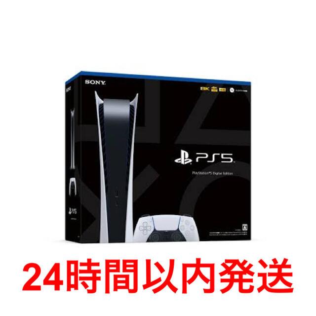 PlayStation(プレイステーション)のPS5 デジタルエディション 本体 エンタメ/ホビーのゲームソフト/ゲーム機本体(家庭用ゲーム機本体)の商品写真
