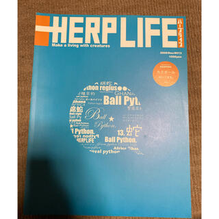 Herp life ハープライフ(専門誌)
