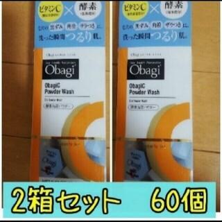 Obagi - ★2箱セット 60個 オバジC 酵素洗顔パウダー Obagi 洗顔 酵素 美肌
