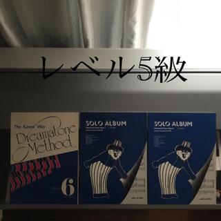 カワイ ドリマトーン メソード6  + ソロアルバム(ポピュラー)