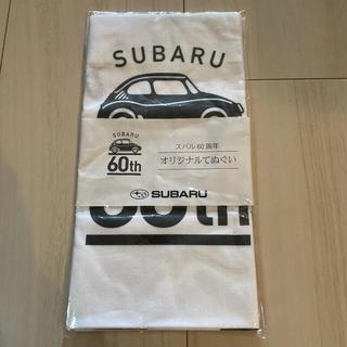 スバル - スバル 60周年 記念品 てぬぐい 手ぬぐいタオル SUBARU
