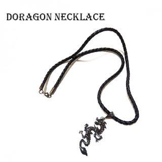 龍 ドラゴン ネックレス