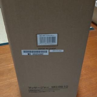 スライヴシートマッサージャーMD8610(マッサージ機)