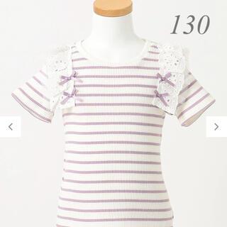 エニィファム(anyFAM)の新品 any FAM エニィファム 半袖Tシャツ レースリボン ボーダー 130(Tシャツ/カットソー)