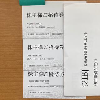 パーティーパーティー(PARTYPARTY)の最新 IBJ株主優待券 ラクマパック 匿名配送(その他)