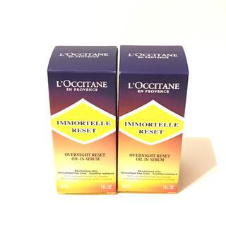 ロクシタン(L'OCCITANE)の【新品】 ロクシタン イモーテル オーバーナイトリセットセラム 2個 まとめ売り(美容液)