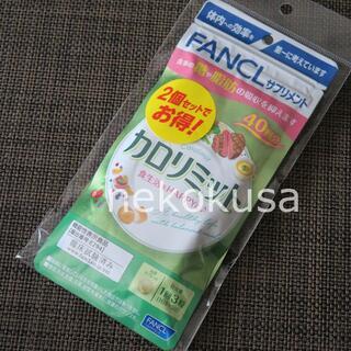FANCL - ◆ファンケル カロリミット 80回 (40回x2袋)