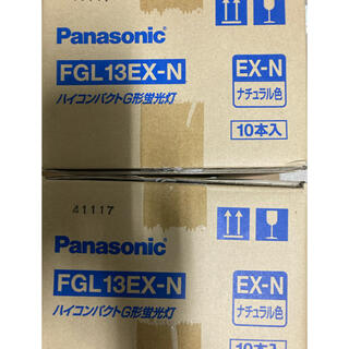 パナソニック(Panasonic)のたけもっち様専用ランプ(蛍光灯/電球)