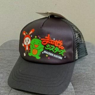 シマムラ(しまむら)のまいぜんシスターズ  キャップ(帽子)