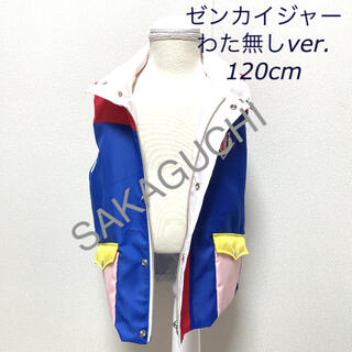 なりきりパディングベスト(120cm)